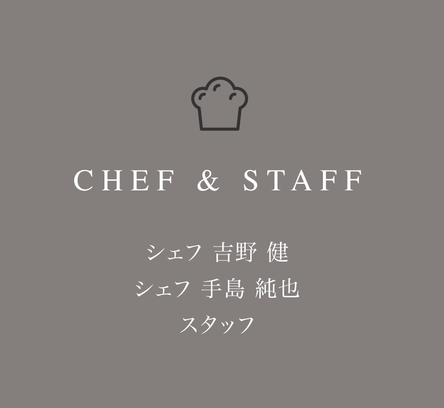 CHEF & STAFF シェフ吉野健 シェフ手島純也 スタッフ