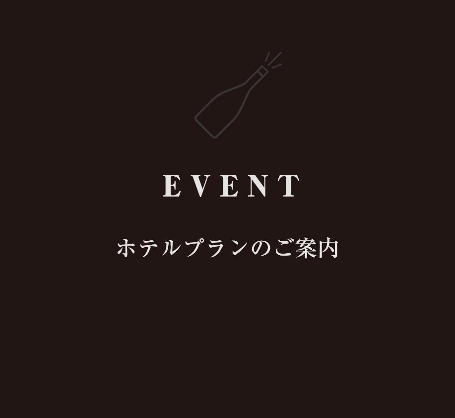 EVENT ホテルプラン