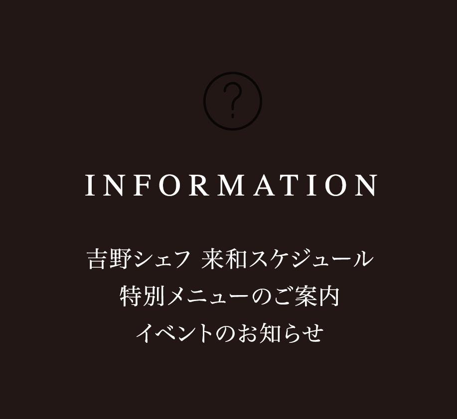 INFORMATION 吉野シェフ来和スケジュール 特別メニューのご案内 イベントのお知らせ