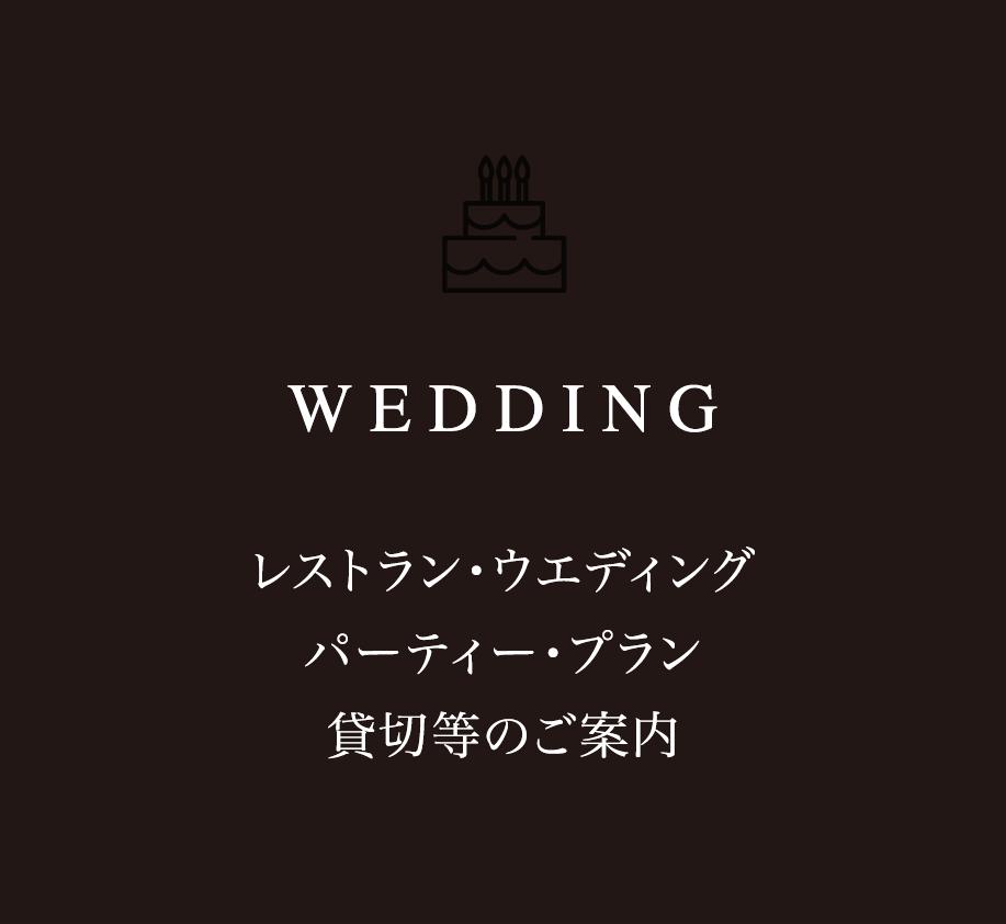 WEDDING レストラン・ウェディング パーティー・プラン 貸切等のご案内