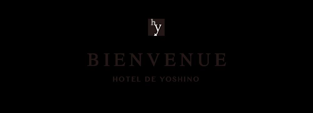 BIENVENUE hôtel de yoshino