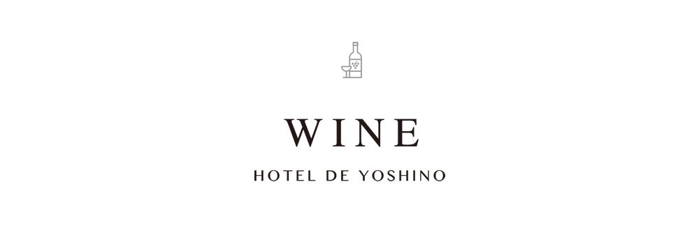 WINE hôtel de yoshino